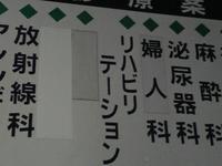 日本の医療を救う10の方法!その10