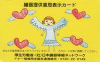 「変わる臓器移植」 分科会紹介ラスト