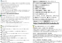 日本の医療を救う10の方法!その5
