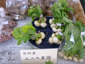 自然農野菜&有機野菜