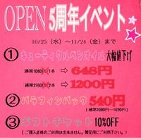 ☆☆OPEN5周年☆☆