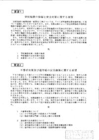 平成22年度つくば市PTA連絡協議会からの要望書