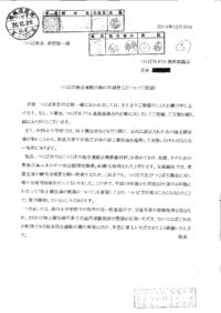 平成26年度つくば市PTA連絡協議会からの要望書(全文)
