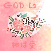 神は愛ばい!