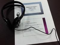 Web講義in仙台