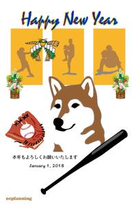 2018 戌年 の 面白あけおめ ダンス 犬 12 野球年賀状テンプレート