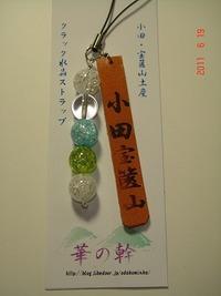 華の幹グッツ(小田宝篋山グッツ)