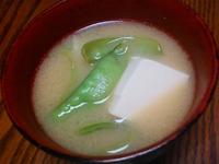 キヌサヤの味噌汁