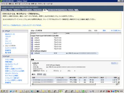 vSphere Clientでストレージアダプタを探す