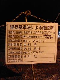 恵比寿タウンの向かいに看板が出て居ました♪