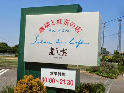 珈琲と紅茶の店 サロン ド カフェ よしだ♪