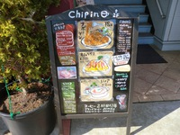 研究学園「Chip in(チップイン)」さんへ行ってきました(*^O^*)♪
