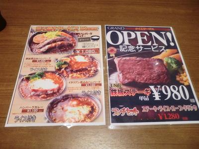 オープン記念サービス♪