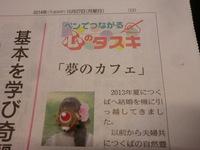常陽新聞「ペンでつながる心のタスキ」(*・ω・)