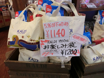 カルディー☆お楽しみ袋♪しかも5%OFF(^。^*)V