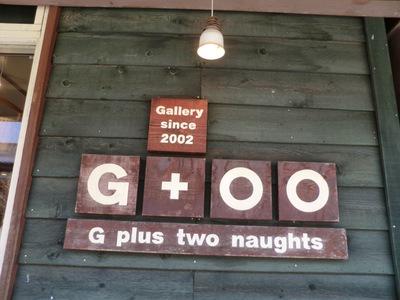 益子の可愛い雑貨店♪「G+OO」さん