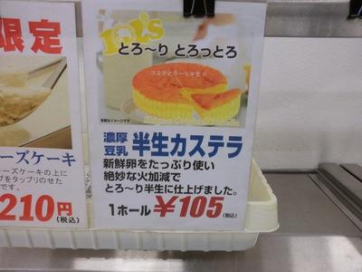 濃厚豆乳「半生カステラ」(*^O^*)
