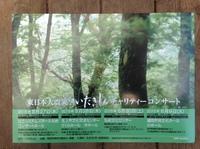 東日本大震災 チャリティーコンサート