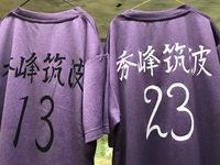 秀峰筑波Tシャツ注文第一号!