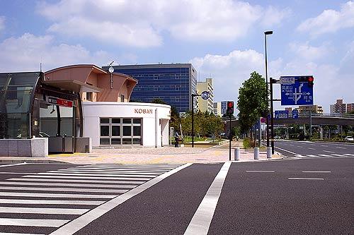 """つくば駅"""""""
