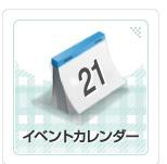 つくばのイベントカレンダーを公開!!