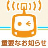 【重要】6/25(火)システム変更に伴うメンテナンスのお知らせ