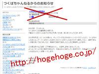 【つくばちゃんねるブログ】広告非表示プラン・独自ドメインプランについて