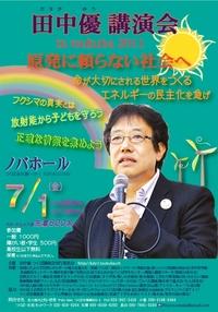 【7/1】30日で43回!全国で原発を語る「田中優」講演会