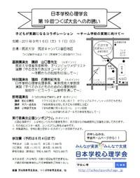日本学校心理学会つくば大会