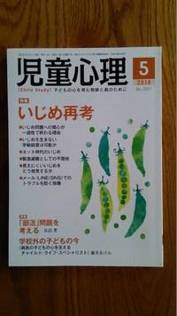 児童心理5月号(金子書房)「いじめ再考」