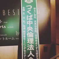 【倫理法人会】