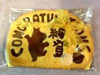 漢字のメッセージクッキー!