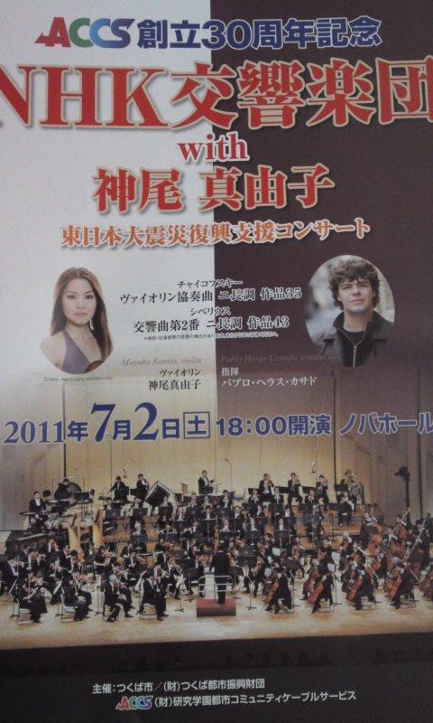 NHK交響楽団With神尾真由子