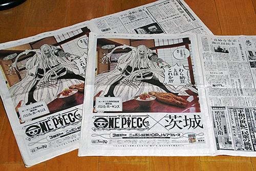 """ONE PIECEの""""新聞ジャック""""がついに茨城に!!"""