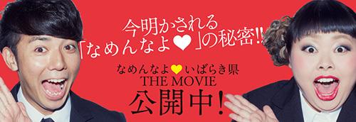"""""""魅力度全国最下位""""いばらきのPR映像『Discover IBARAKI』公開"""