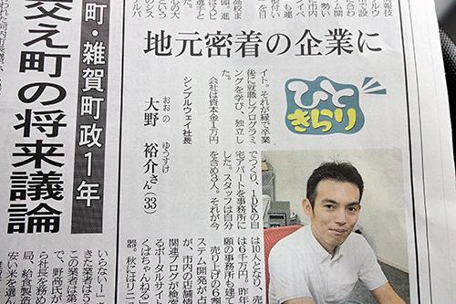 「つくばちゃんねる」の大野社長を茨城新聞紙面で発見!!