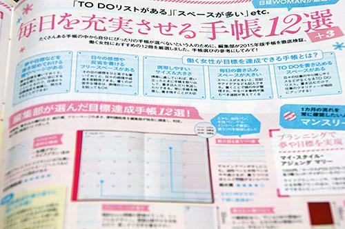 日経2誌が手帳特集号発売…『日経ビジネスAssocie』『日経WONMAN』