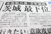今年もがっちり最下位キープ!!…2014都道府県魅力度ランキング