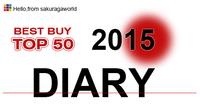 プロが選んだ2015年度版手帳ランキング50