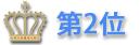 2014手帳戦線…LoFt(ロフト)手帳売上トップ5