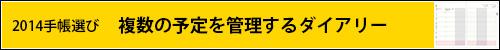 2014手帳戦線…「手帳選びのポイント」編