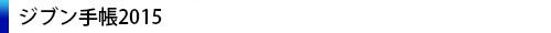 2015手帳戦線…コクヨのロングセラー「Campus」の2015DIARY