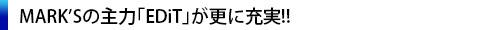2015手帳戦線開幕!!…「EDiT」でおなじみMarksのラインナップ紹介