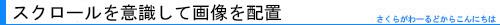 """ちょっと一手間で""""今風""""になるブログテクニック"""