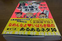 なめんなよ♡いばらき…『茨城のおきて』を個人的に検証してみた