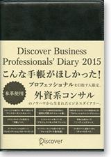出版社の作る本のような手帳…「Discover手帳2015」全17種類
