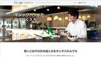 革命的!!…「Google日本語入力マジックハンドバージョン」登場
