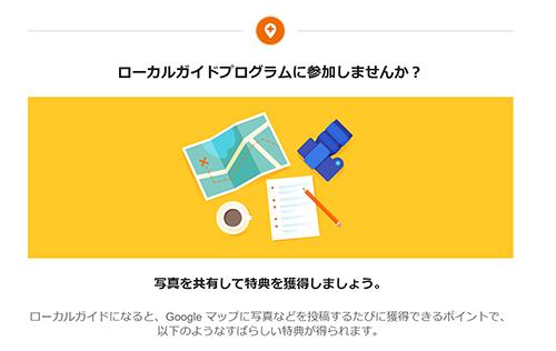 Googleマップで新記録達成!? ローカルガイドプログラムって?