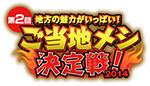 「ご当地メシ決定戦!2014」グランプリ決まる!!…龍ヶ崎コロッケは?!