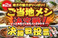 ご当地メシ選手権決勝…龍ヶ崎コロッケがトップ独走!!